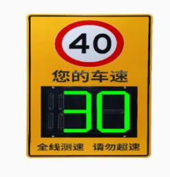 中文大華雷達測速警示屏DH-ITACS-024SA-JB