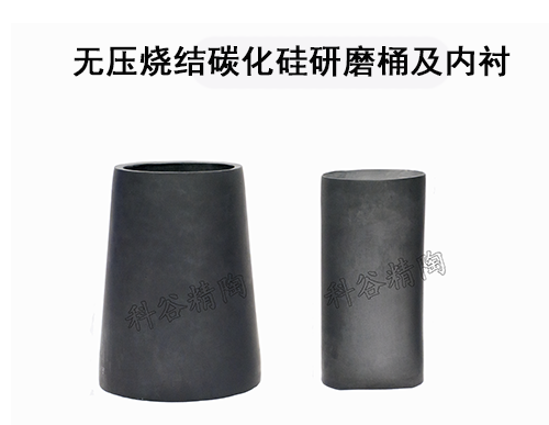 無壓燒結碳化硅研磨桶