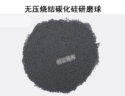 無壓燒結碳化硅研磨球