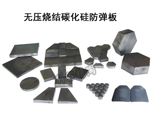 無壓燒結碳化硅防彈板