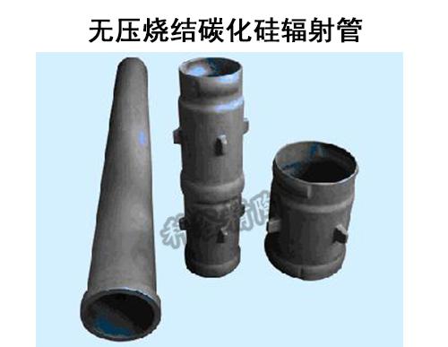 無壓燒結碳化硅輻射管