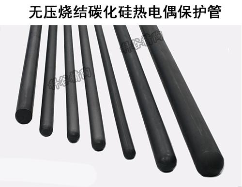 無壓燒結碳化硅熱電偶保護管