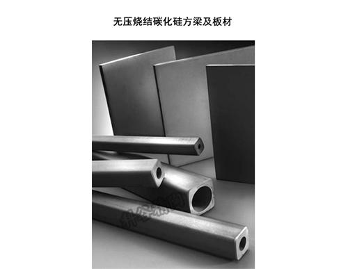 无压烧结碳化硅方梁及板材