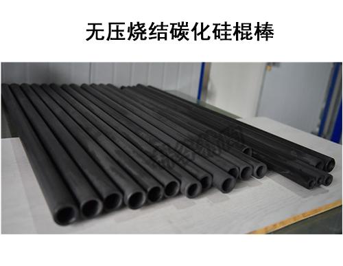 碳化硅棍棒