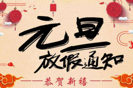 陕西科谷新材料科技有限公司2020年元旦放假通知