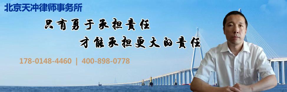 北京房产律师事务所