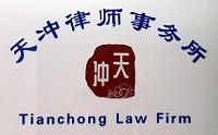 北京房产律师咨询
