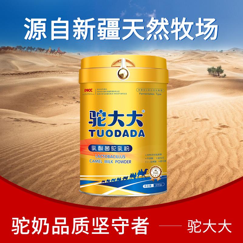 骆驼奶对辅助慢性咽炎有效果?你的咽痛、干咳有救了