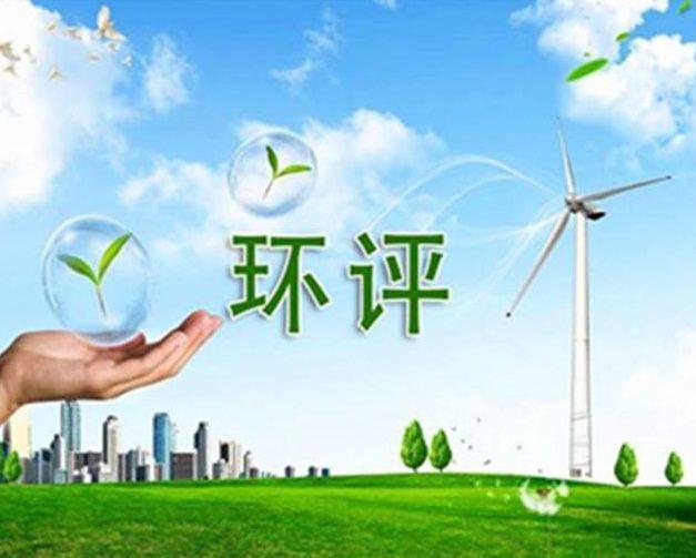 环境影响评价的意义、目的和作用是什么