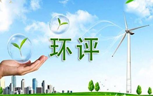 貴州環評列出了環境影響分析的重要步驟及關鍵點