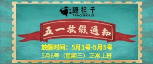 糖担子社区电商平台五一劳动节放假通知