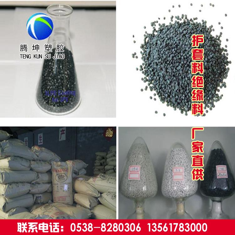 3PE防腐料/山东腾坤塑胶专业生产多种规格防腐料