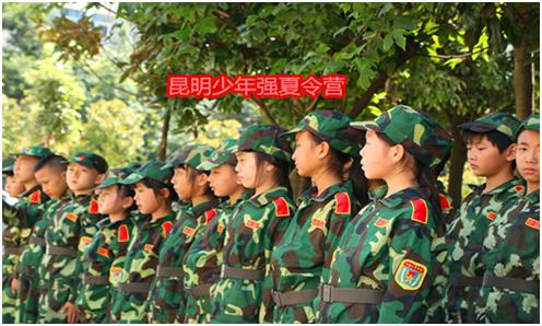 昆明陆军学院夏令营