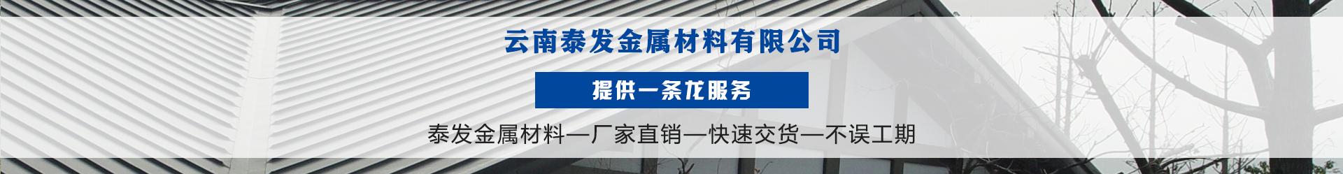 云南泰发金属材料公司提供一条龙服务