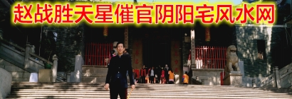 赵战胜天星催官阴阳宅风水网