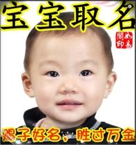 宝宝起名取名大师纯人工手工五行补益周易起名满意为止600元