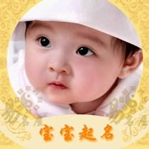 首都起名公司凭良心而用心为宝宝起名字、宝宝取名800