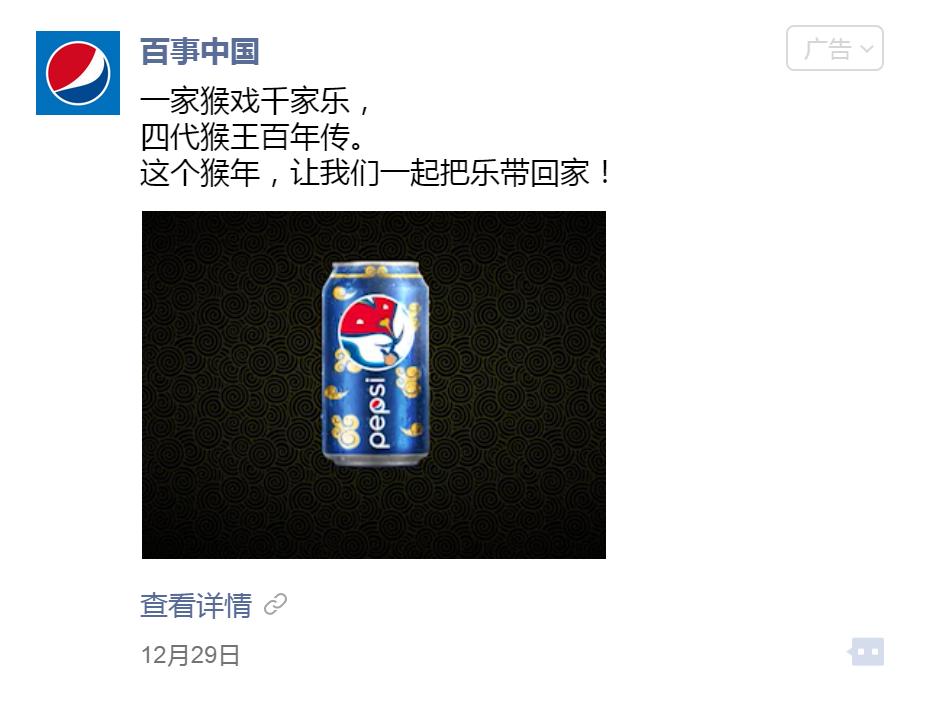 百事中国朋友圈广告