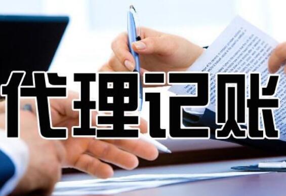 深圳财务代理公司告诉你哪些企业适合代理记帐服务