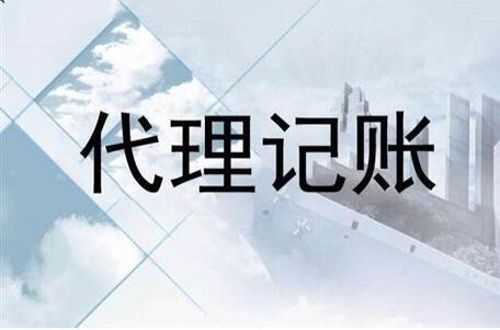 深圳中小企业找代理记帐公司有什么好处