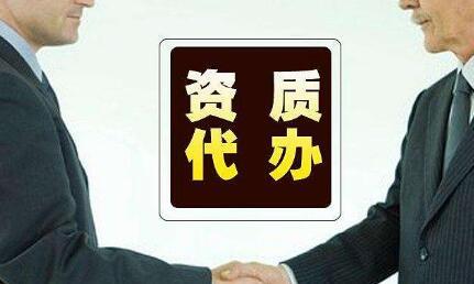 你不知道的深圳资质代办的三种代办形式
