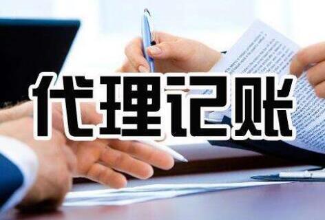 深圳代理记账行业存在哪些问题?