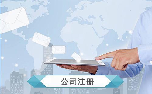 深圳公司注册需要提供哪些材料?