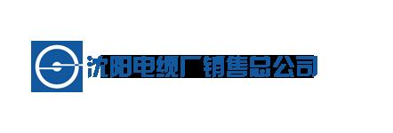 沈阳电缆厂销售总公司