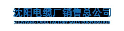沈陽電纜廠銷售總公司