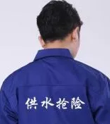 福州供水工作服厂家