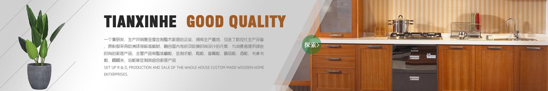 福州定制家具