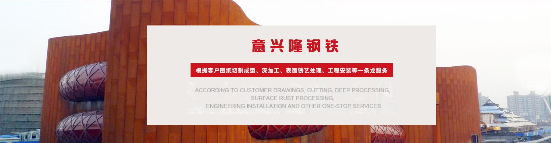 北京锈蚀钢板