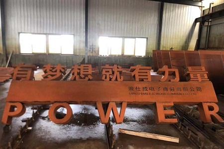 耐候钢板加工厂
