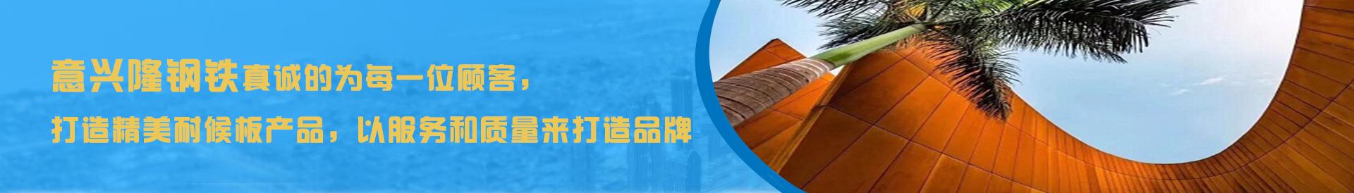 北京锈蚀钢板加工厂