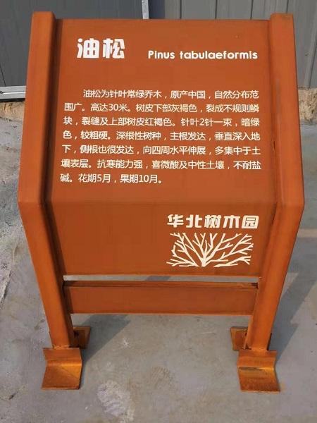 北京锈蚀钢板厂