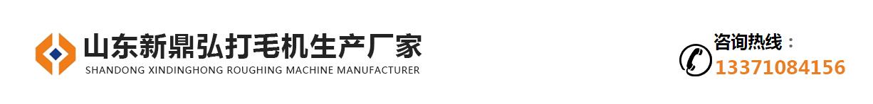 山东新鼎弘打毛机生产厂家