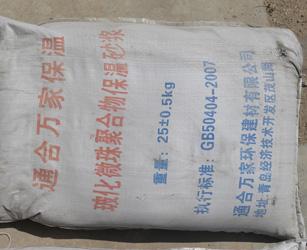 玻化微珠聚合物保温砂浆