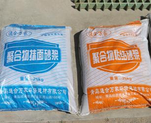 聚合物砂浆4