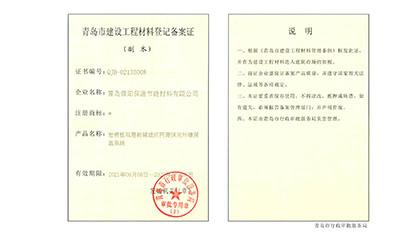 青岛市建设工程材料登记备案证