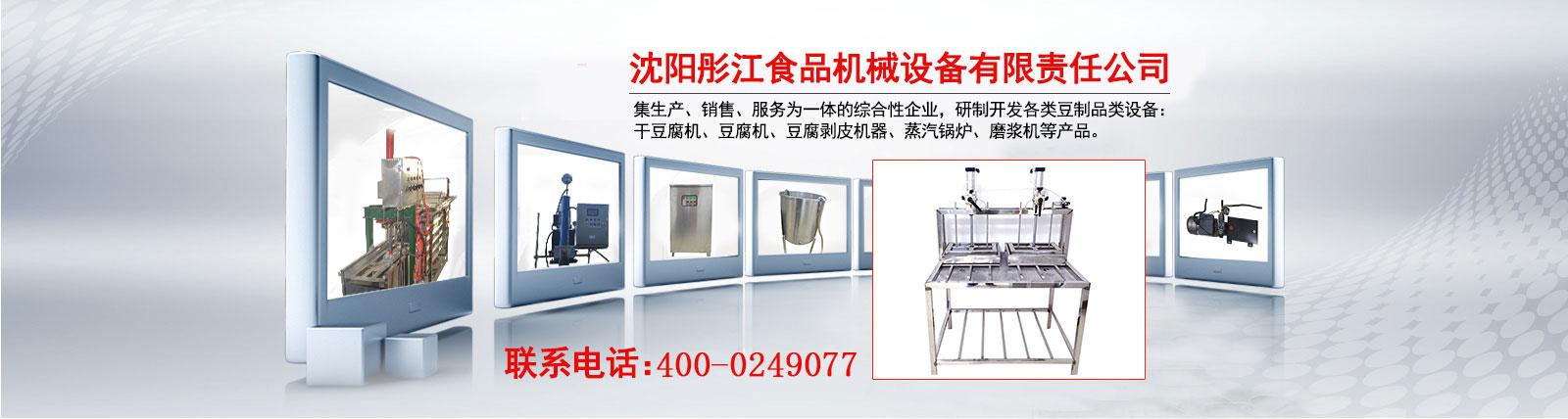 沈阳彤江视频机械设备有限公司