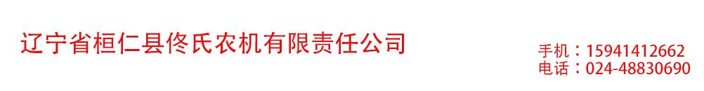 辽宁省桓仁县佟氏农机有限责任公司_Logo