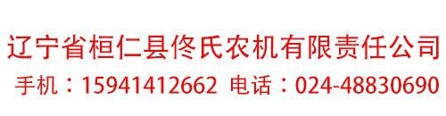 辽宁省桓仁县佟氏农机有限责任公司