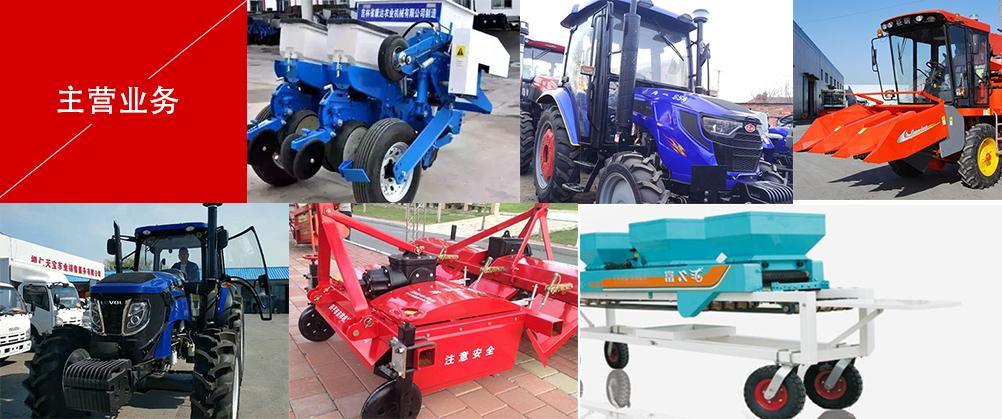 AG视讯农机主要面向全国市场批发各种农业生产设备,是辽宁省有名的拖拉机厂家。
