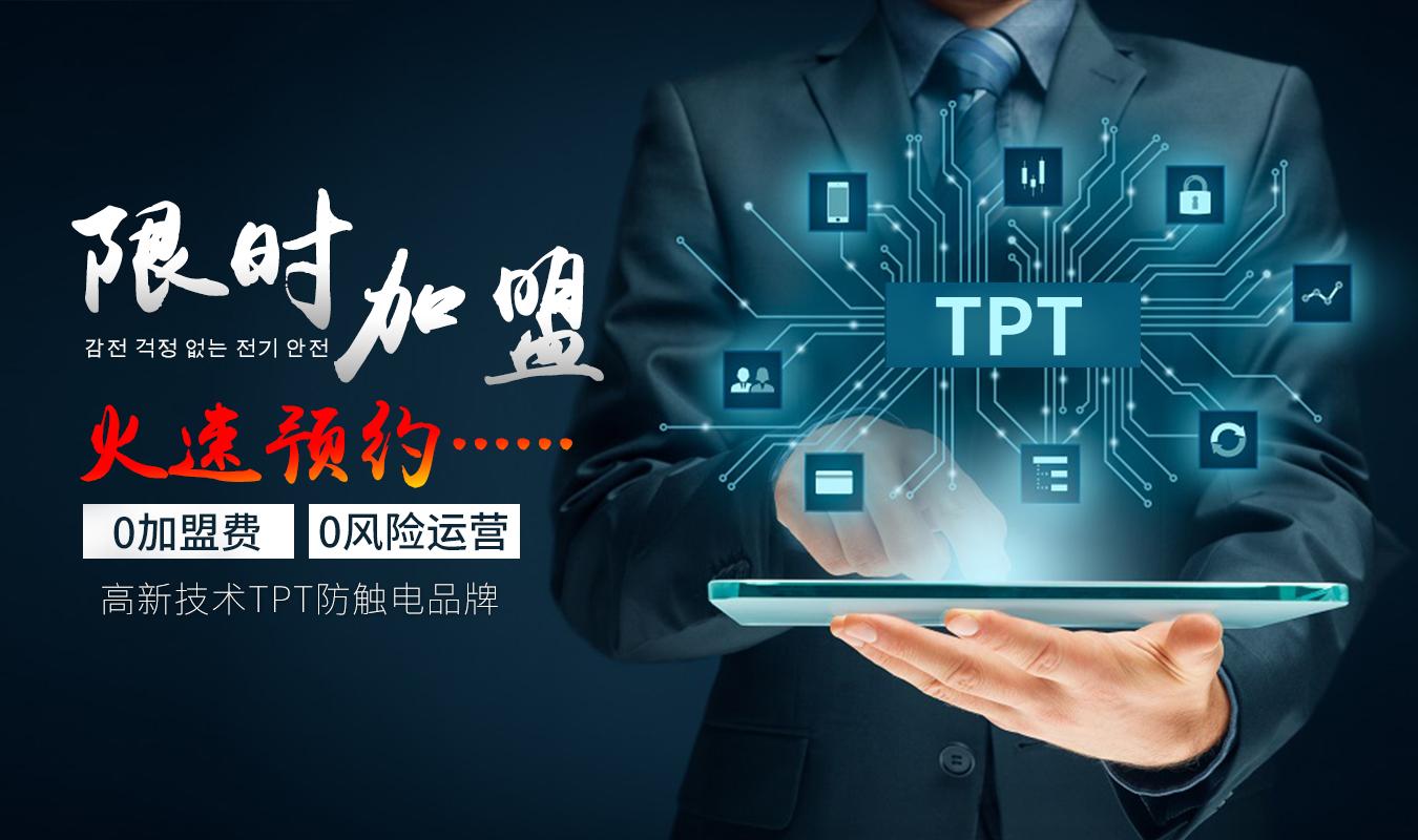 防触电加盟核心技术三松慧智能源加盟新模式:TPT浸水防触电+ ELPD +PCB屏电模块