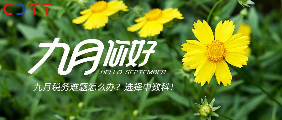 八月再见,九月你好!中数科税务师事务所与合作伙伴携手并进,共创美好未来!