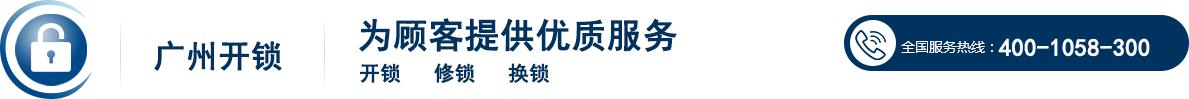 广州开锁公司