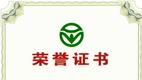 第十六届中国绿色食品博览会花牛苹果金奖