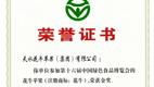 第十六届绿色食品博览会商务奖
