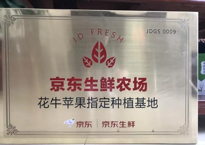 潘苹果成为京东生鲜农场花牛苹果指定种植基地
