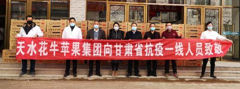 天水花牛苹果集团为甘肃抗疫一线人员致敬